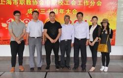 受邀参加上海市职教协会中职校工会成立三十周年大会